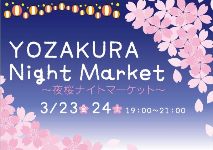 「夜桜ナイトマーケット」開催とTV情報