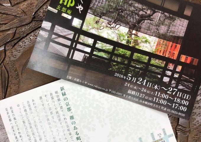 初夏の京都でお会いしましょう