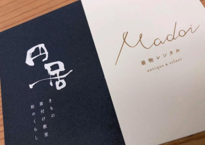 5月1日 「円居〜まどい〜」オープンをお楽しみに。