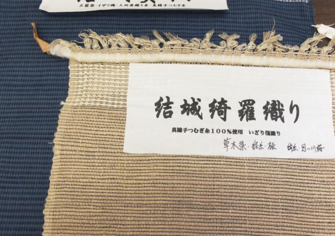 花田工房の紬と帯