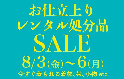 夏のレンタル品放出SALE!