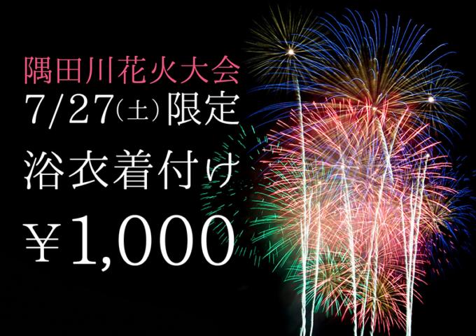 隅田川花火大会・浴衣着付け¥1,000キャンペーン受付中