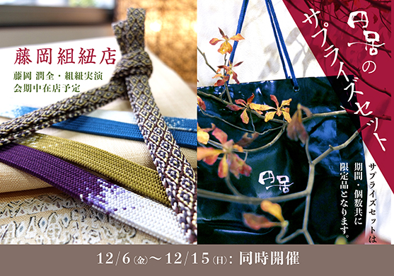 「藤岡組紐店」と「円居のサプライズセット」
