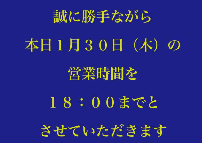 本日1月30日(木)の営業時間変更のお知らせ