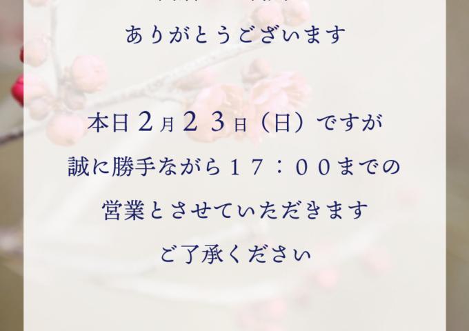 本日2/23(日)の営業時間