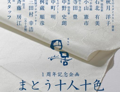 円居1周年記念企画_十人十色