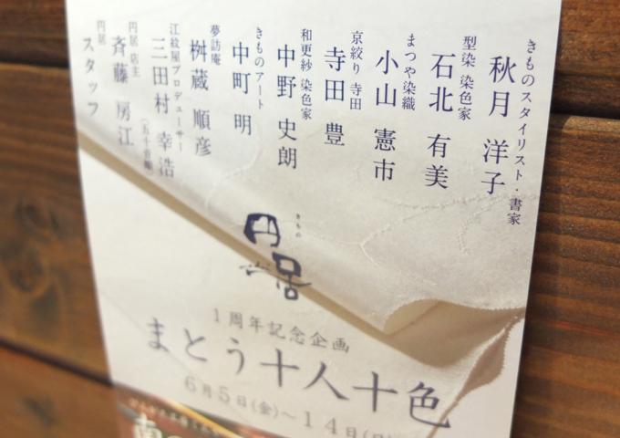円居1周年記念企画_まとう十人十色