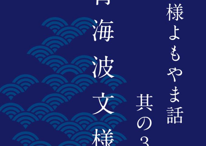 文様よもやま話_其の3「青海波」