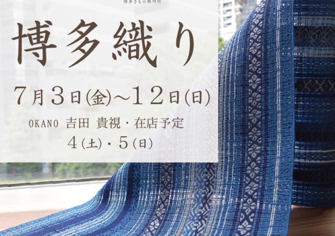 7月2日(木)の営業時間短縮のお知らせ