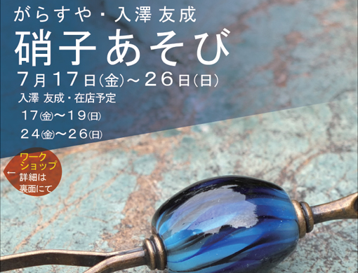 がらすや・入澤友成「硝子あそび」