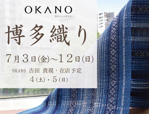 博多きもの製作所OKANO「博多織り」