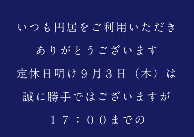 9月3日(月)営業時間について