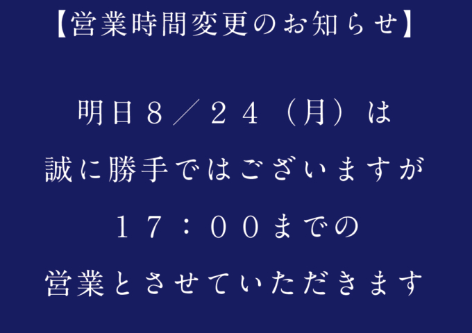 8月24日(月)の営業時間について