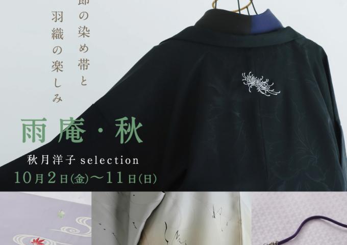秋月洋子さんの着物の楽しみ独占相談会