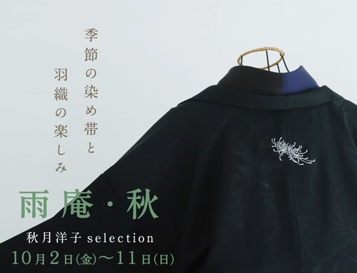 雨庵・秋 秋川洋子selection