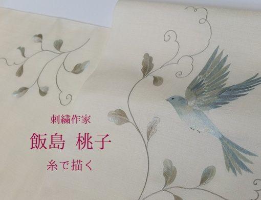 刺繍作家 飯島桃子 糸で描く