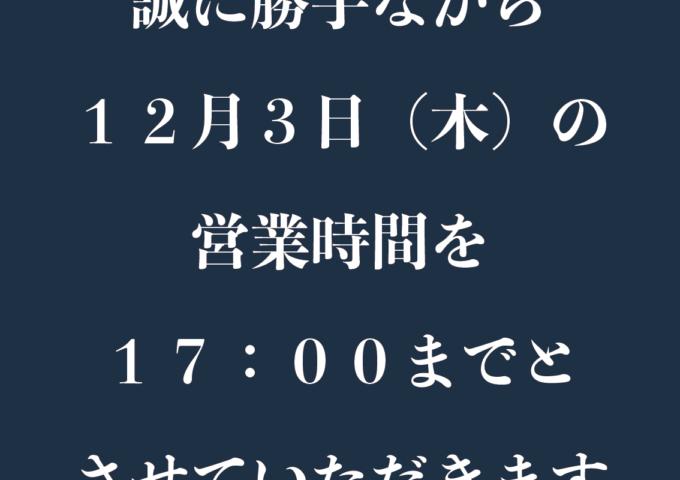 12月3日(木)閉店時間のお知らせ