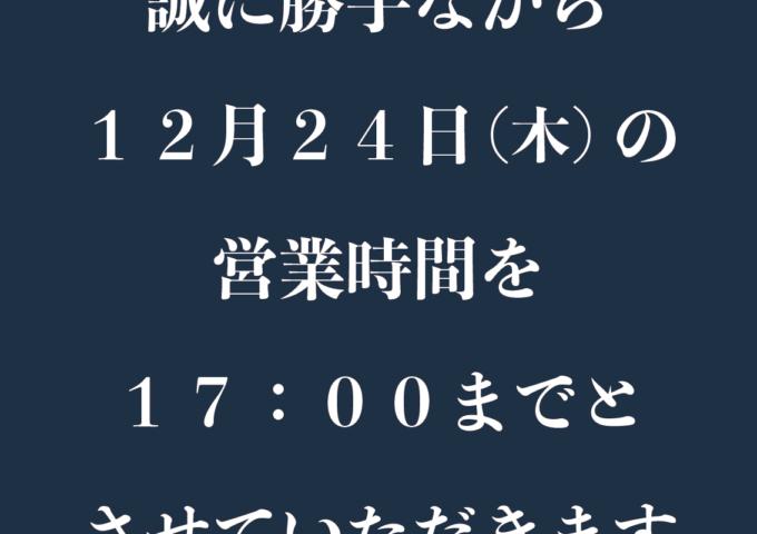 12/24営業時間のお知らせ
