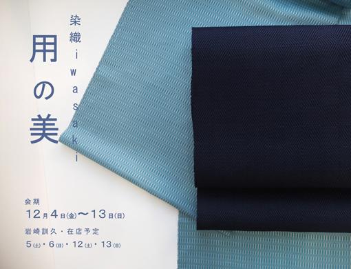 染織 iwasaki 用の美