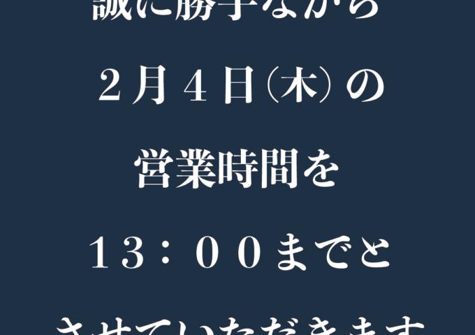 2/4(木)の営業時間変更について