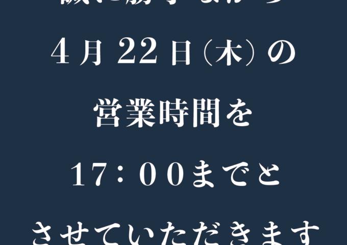 4/22(木)営業時間変更のお知らせ