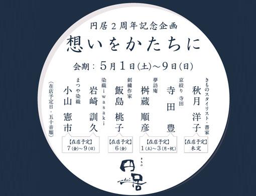 円居2周年特別企画「想いをかたちに」