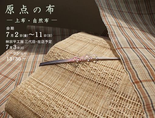 上布・自然布「原点の布」