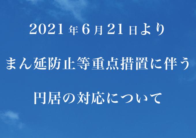 6/21〜営業時間のお知らせ