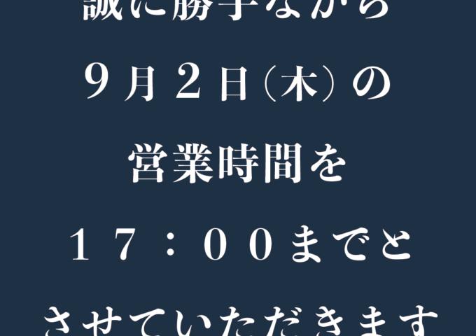 9月2日・営業時間変更のお知らせ