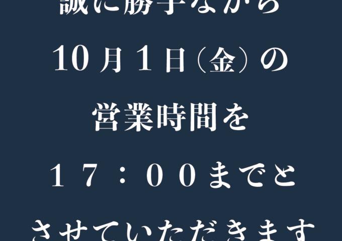 10月1日の営業時間について